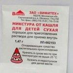 Инструкция по использованию сухой микстуры от кашля для ребенка