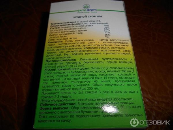 Можно ли детям пить грудной сбор. грудной сбор и травы от кашля: инструкция по применению для грудничков и детей старшего возраста