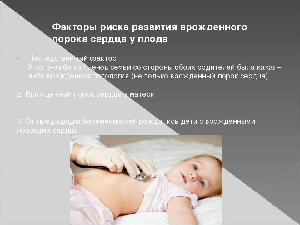 Пороки развития плода (впр) – опасное осложнение беременности | блог мамы-врача | яндекс дзен