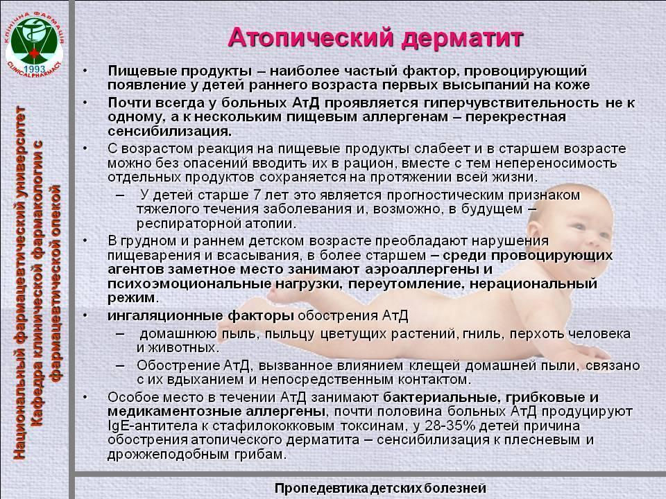 Аллергический дерматит у детей: фото с описанием, лечение, причины, симптомы, народные средства и способы