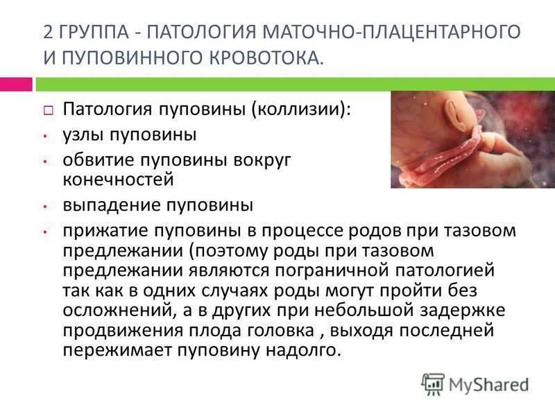 Нарушения кровотока в маточных артериях, пуповине, плаценте при беременности (нмпк)