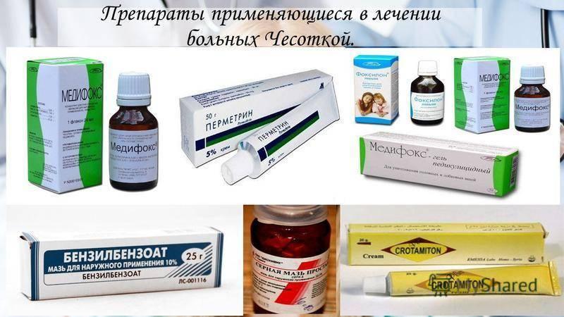 Таблетки от лишая у человека — список препаратов