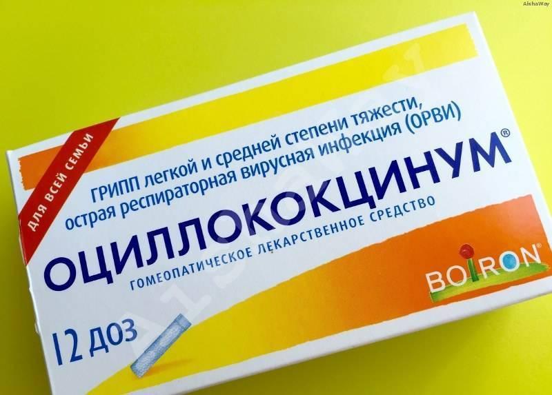Лечение орви при 2 триместре беременности (как и чем лечиться на втором триместре)