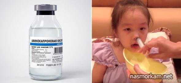 Аминокапроновая кислота - инструкция по применению капль в нос или ингаляций для детей и взрослых
