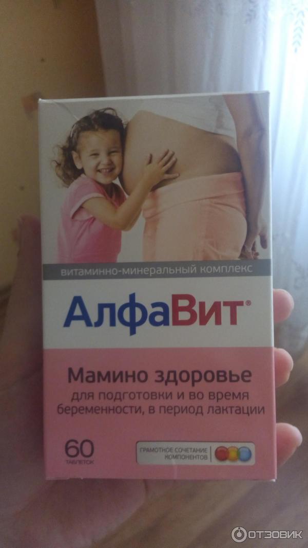 Витамины алфавит для кормящих мам. витамины алфавит для беременных, отзывы будущих мам: определяем эффективность средства