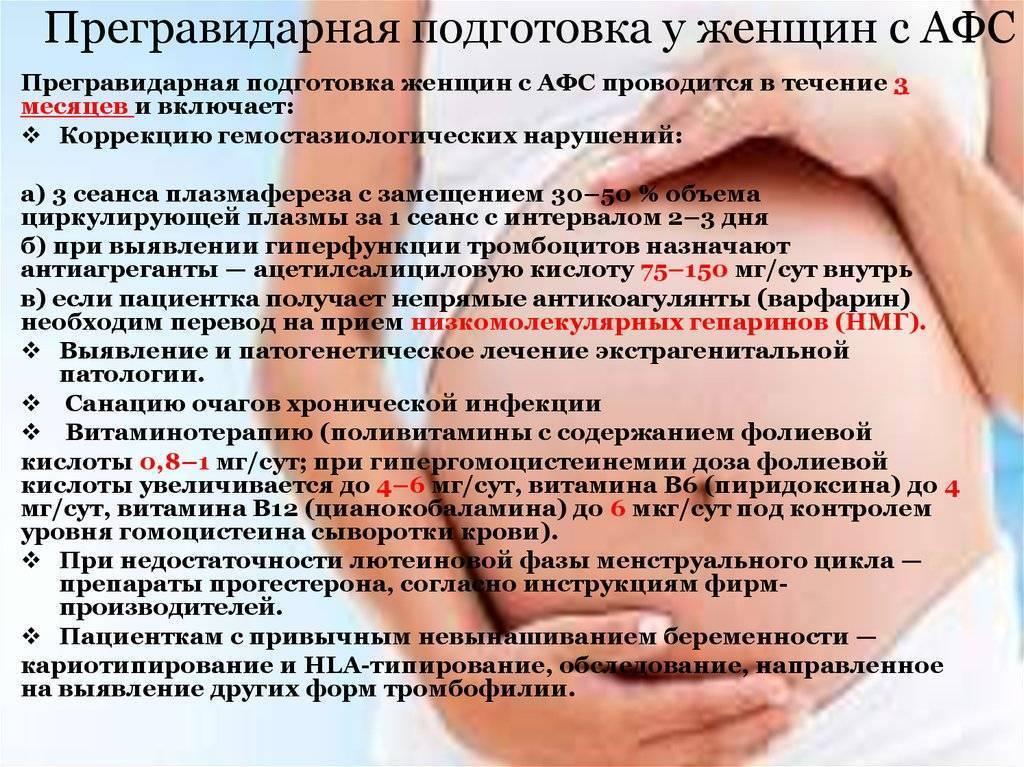 Как подготовиться к беременности, чтобы все прошло идеально?