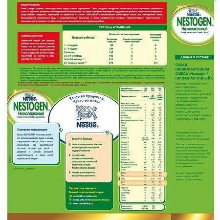 Нестожен 1, 2, 3 смесь: низколактозный, кисломолочный, гипоаллергенный. состав, таблица детского питания для новорожденных от 0 до 6 месяцев. отзывы педиатров, цена