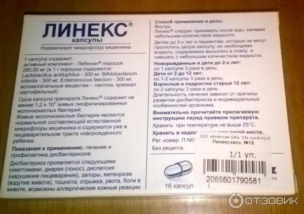 Линекс для детей - инструкция по применению порошка, капель и капсул, аналоги   препараты   vpolozhenii.com