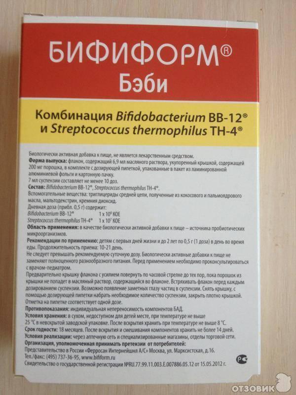 Инструкция по применению бифиформ беби