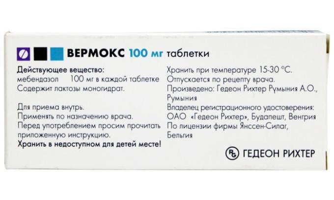Вермокс: инструкция по применению для профилактики взрослым, предупреждения