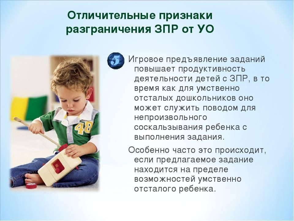 Задержка психоречевого развития у ребёнка (зпрр) — диагностика, занятия