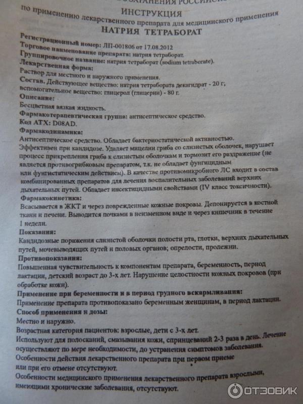 Натрия Тетраборат: инструкция по применению при стоматите у детей