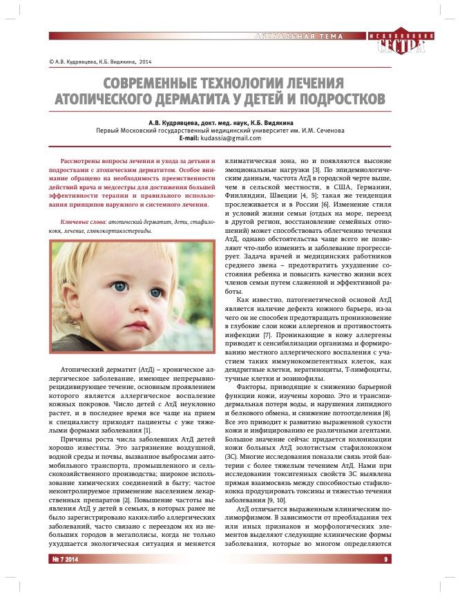 Контактный дерматит: 10 фото, симптомы, лечение, причины у взрослых и детей