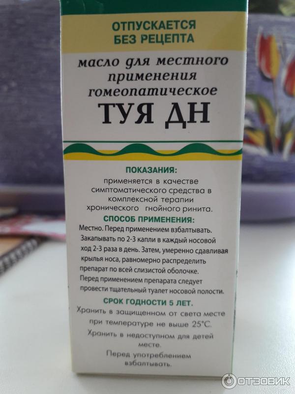 Масло туи при аденоидах для детей: инструкция по применению и схема лечения