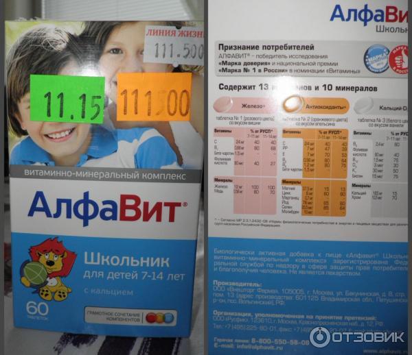 Витамины для детей 10 лет: какие лучше выбрать