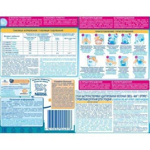 Нан для грудничков: детское питание, особенности и преимущества, смеси