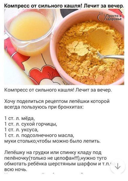 Популярный метод лечения кашля при помощи медовой лепешки