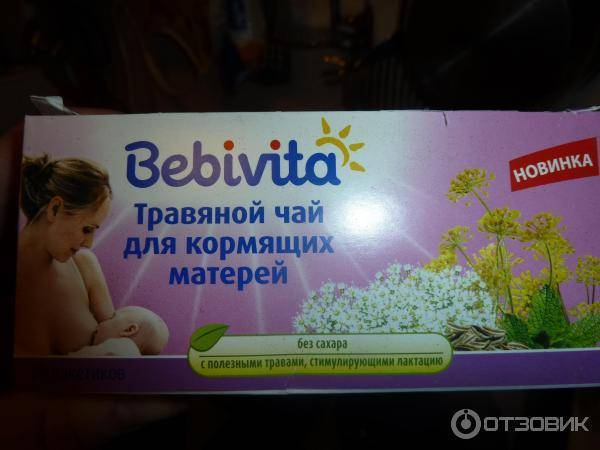 Чабрец при грудном вскармливании: можно ли кормящим мамам, особенности употребления