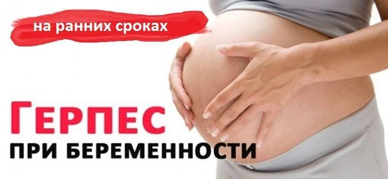 Герпес при беременности: чем лечить заболевание в 1, 2 и 3 триместрах, опасен ли вирус для ребенка? | здоровье мамы | vpolozhenii.com