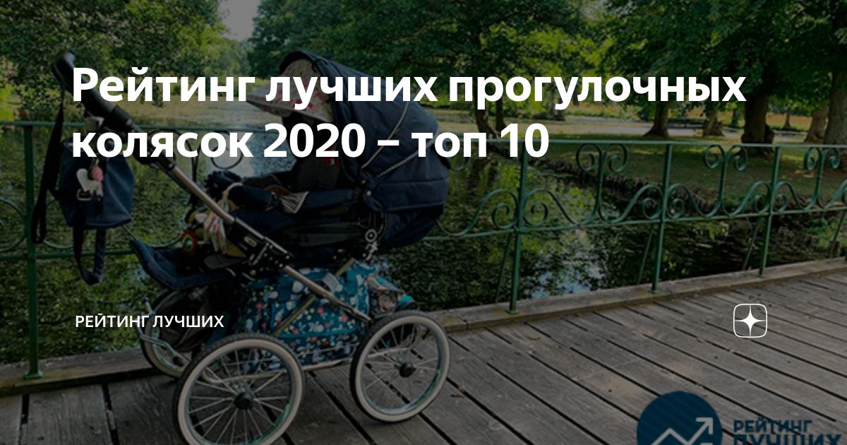 Лучшие прогулочные коляски. рейтинг 2020 года.