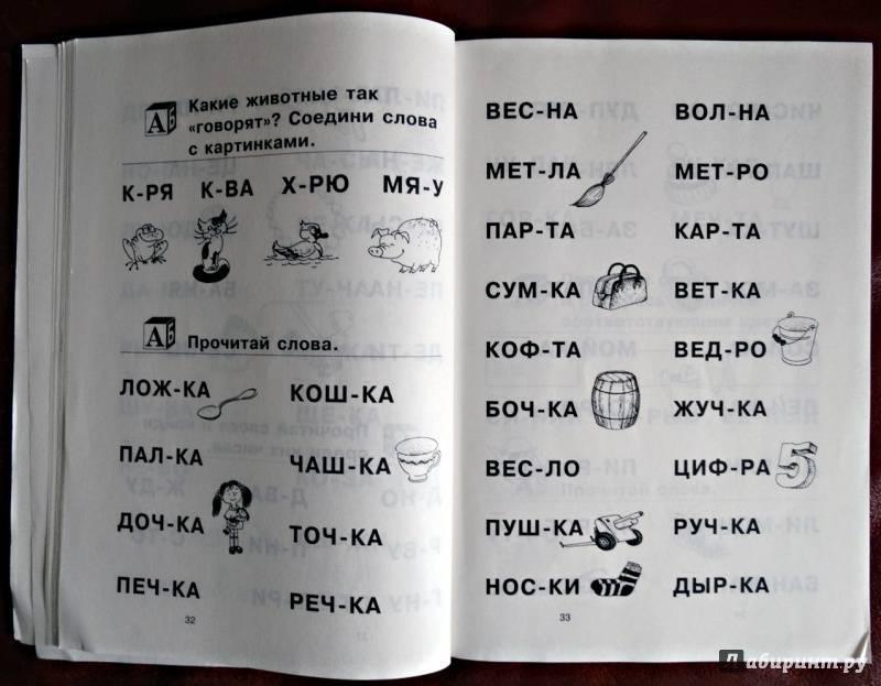 Как быстро научить ребенка читать по слогам в домашних условиях |