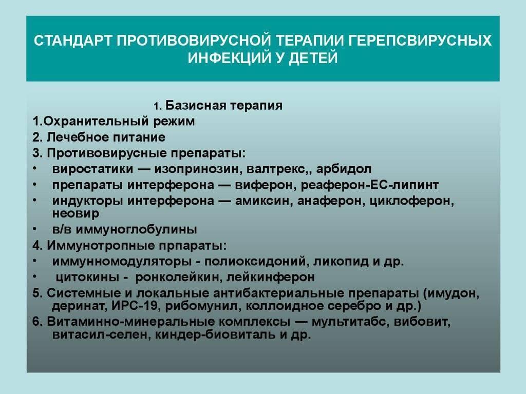 Цитомегаловирус у детей: фото,симптомы и лечение цмв,последствия,чем опасену грудного ребенка | pro-herpes.ru