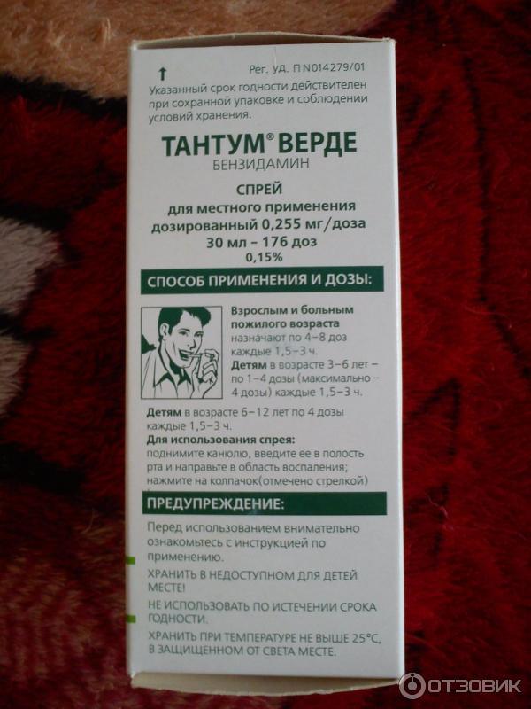 Тантум верде для детей - инструкция по применению для горла ребенку, аналоги дешевле, с какого возраста назначают детский спрей