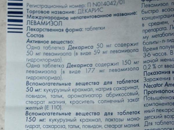 Декарис: инструкция по применению, цена, отзывы, для детей, от чего (таблетки 50 мг и 150 мг)