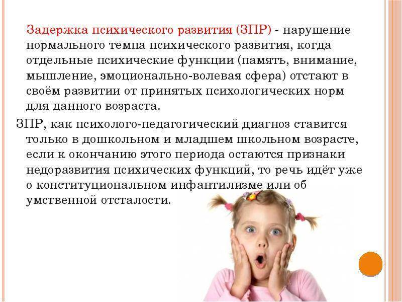 Симптомы и профилактика задержки психоречевого развития у детей