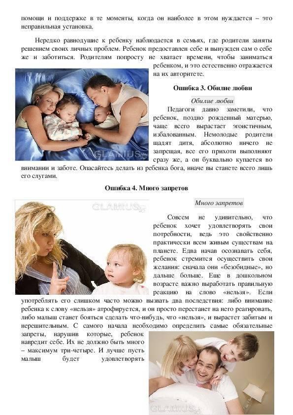 Взаимоотношение родителей и детей в семье: философско-психологические, социальные и педагогические аспекты проблемы
