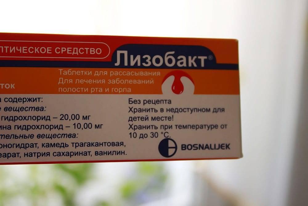Лизобакт при беременности: можно ли принимать препарат в 1, 2 и 3 триместрах?