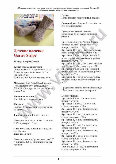 Вязание для детей от 0 до 3 лет с описанием и схемами спицами - виде и фото схемы