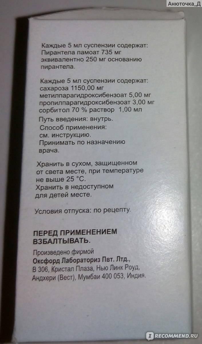 Немозол ?: инструкция по применению для детей в суспензии и таблетках для профилактики и лечения