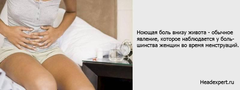 Почему тянет живот на ранних стадиях беременности? | wmj.ru