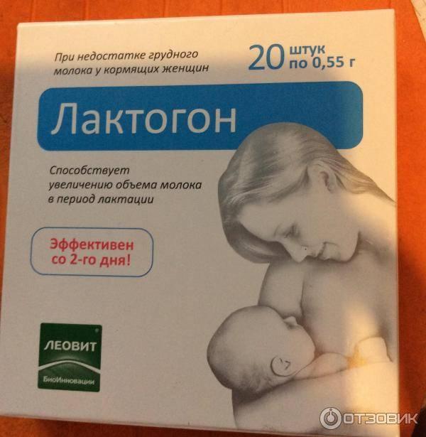 Применение таблеток апилак гриндекс для повышения лактации — инструкция для кормящих мам  при грудном вскармливании