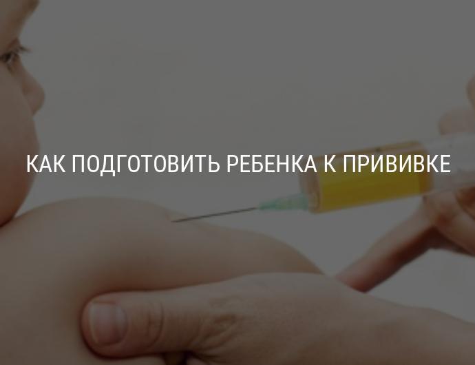 Можно ли перед прививкой акдс кушать ребенку? - vaffi.ru