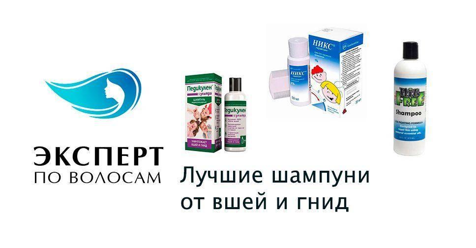 Шампунь от педикулеза: обзор эффективных средств