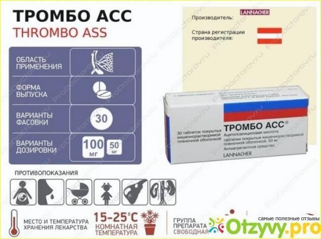 Тромбо асс при беременности как принимать — инструкция