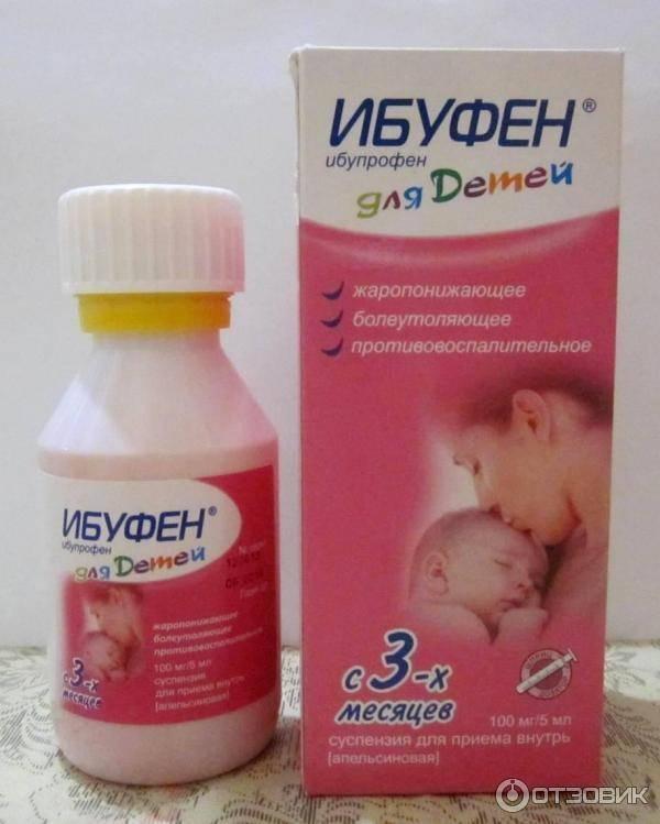Максиколд: суспензия для детей — инструкция по применению сиропа, аналоги