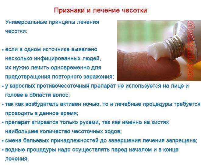 Чесотка у детей: причины появления, симптомы, лечение и современные средства для устранения заболевания
