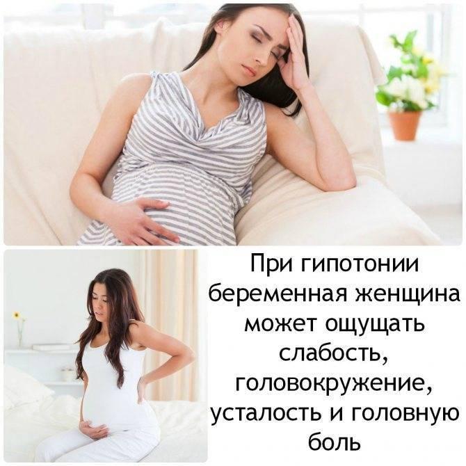 Давление при беременности на ранних сроках