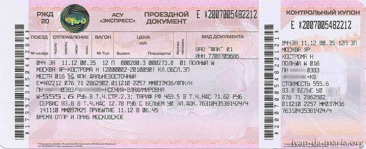 До какого возраста по россии можно купить детский билет на поезд в 2020 году