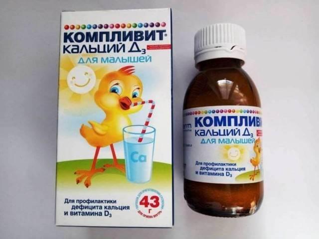 Витамины для детей компливит: отзывы