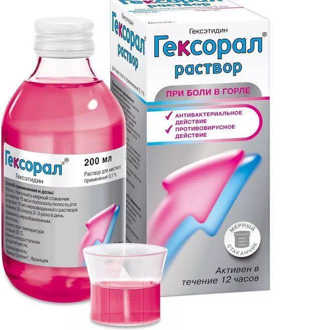 Гексорал для детей: инструкция по применению спрея для горла до 3 лет