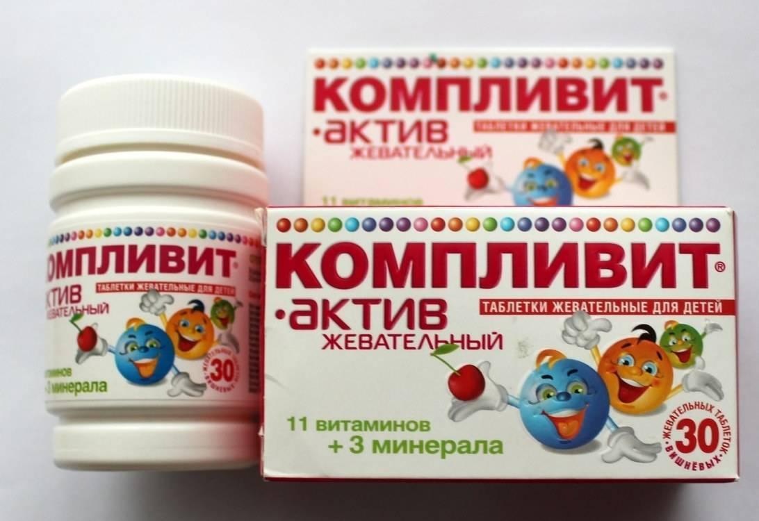 Витамины для детей от 1 года – рейтинг лучших комплексов