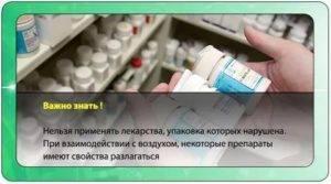 Ребенок умер от нурофена. передозировка нурофеном у ребенка и взрослого – симптомы, последствия, побочные действия