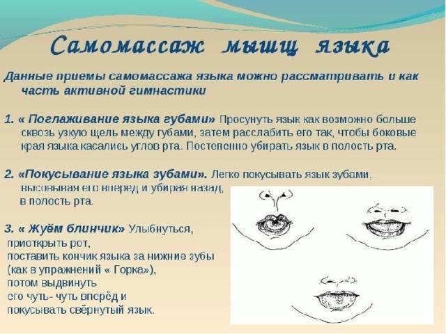 Логопедический массаж для детей в домашних условиях (языка, кистей рук): видео | мыслим и говорим | vpolozhenii.com