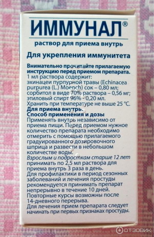 Иммунал для детей: инструкция по применению, дозировка, аналоги / mama66.ru