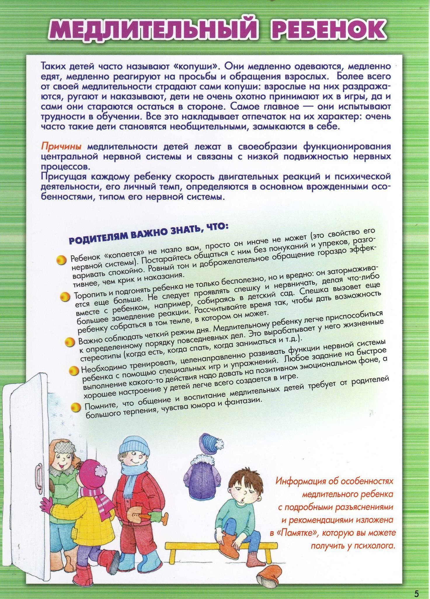 Советы психолога по занятиям с гиперактивными детьми
