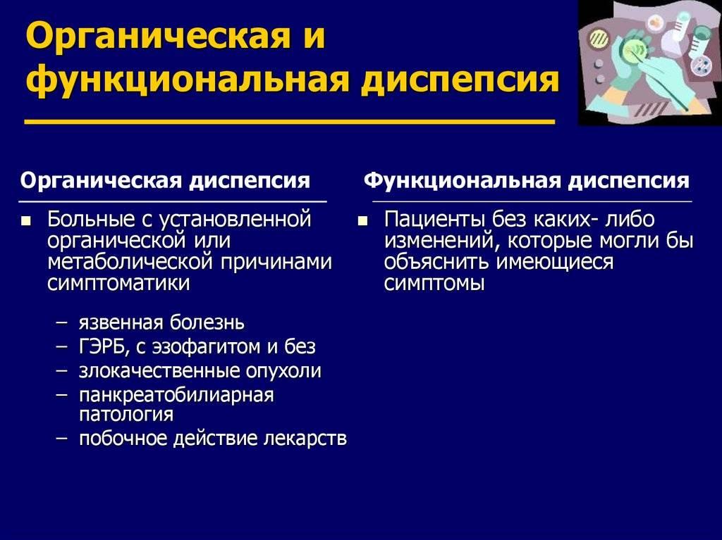 Функциональная диспепсия у детей (расстройство пищеварения) –